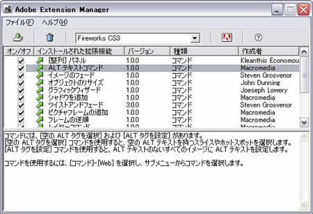 Adobe Extension Managerの起動